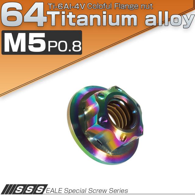 【ネコポス可】 64チタン M5 P0.8 カッティングヘッド フランジナット フランジ付き 六角ナット 焼チタン風 虹色 JA019