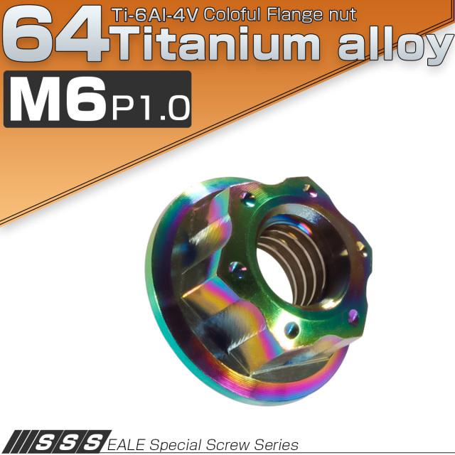 64チタン合金(TC4 GR5 Ti-6Al-4V) M6×P=1.00 カッティングヘッド フランジナット フランジ付き六角ナット 焼チタン風 虹色 JA020