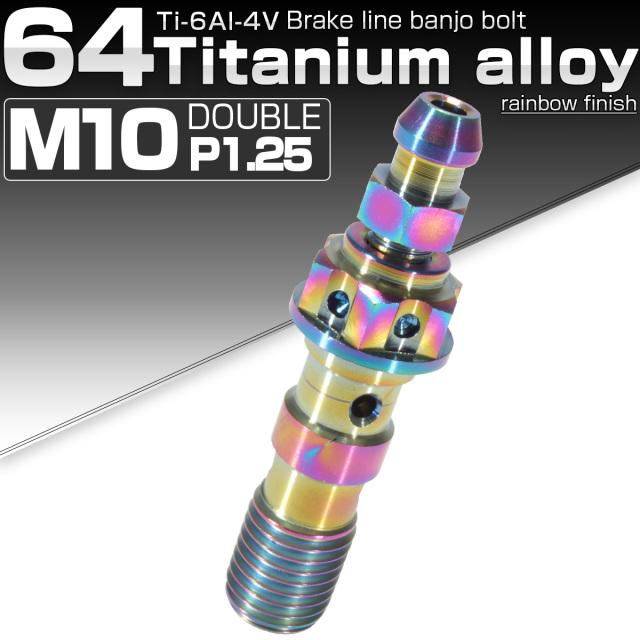 64チタン製 M10 P=1.25 ブレーキライン バンジョーボルト ダブル エアブリード ニップル付 ライトカラー 焼きチタン風 JA027