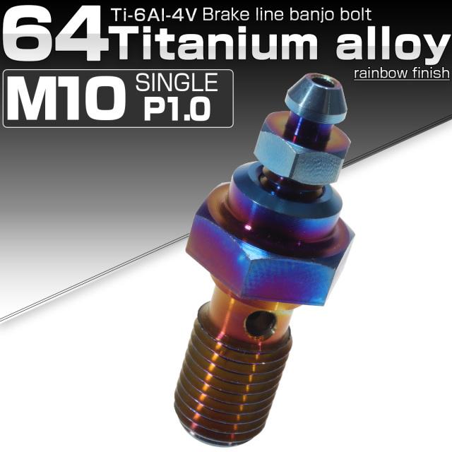 64チタン製 M10 P=1.0 ブレーキライン バンジョーボルト シングル エアブリード ニップル付 ダークカラー 焼きチタン風 JA029