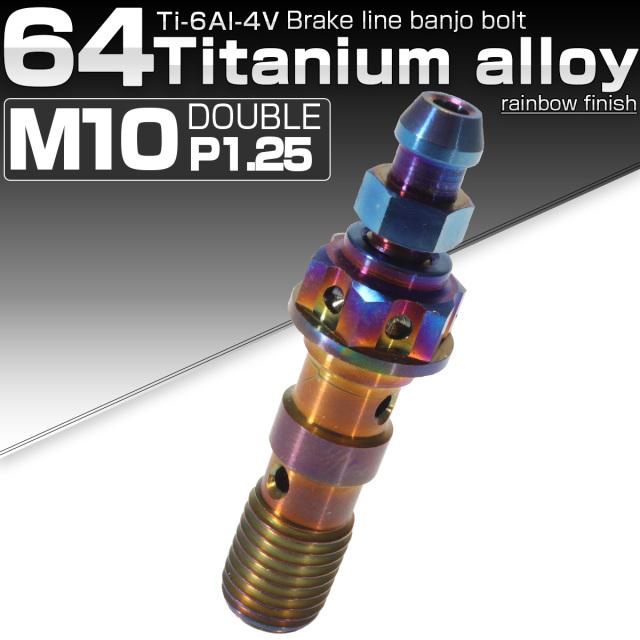 64チタン製 M10 P=1.25 ブレーキライン バンジョーボルト ダブル エアブリード ニップル付 ダークカラー 焼きチタン風 JA032