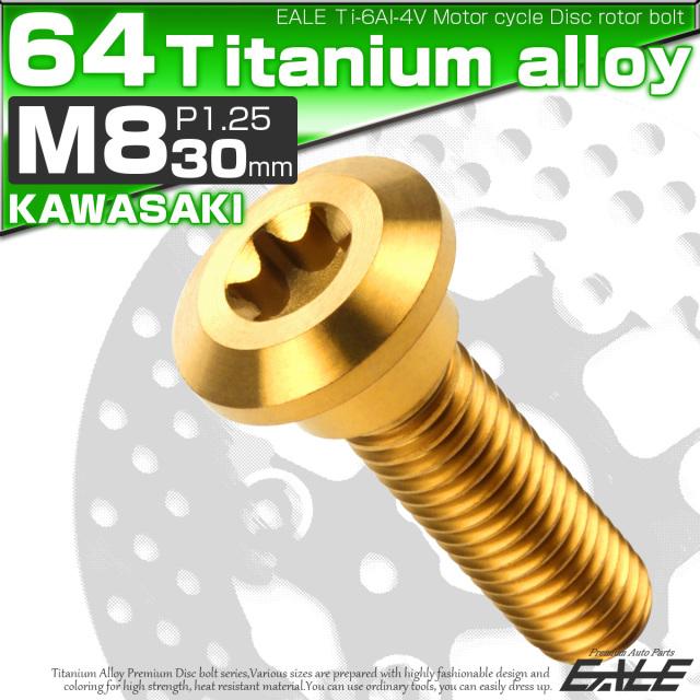 【ネコポス可】 64チタン M8×30mm P=1.25 ブレーキディスク ローター ボルト カワサキ車用 ゴールド JA034
