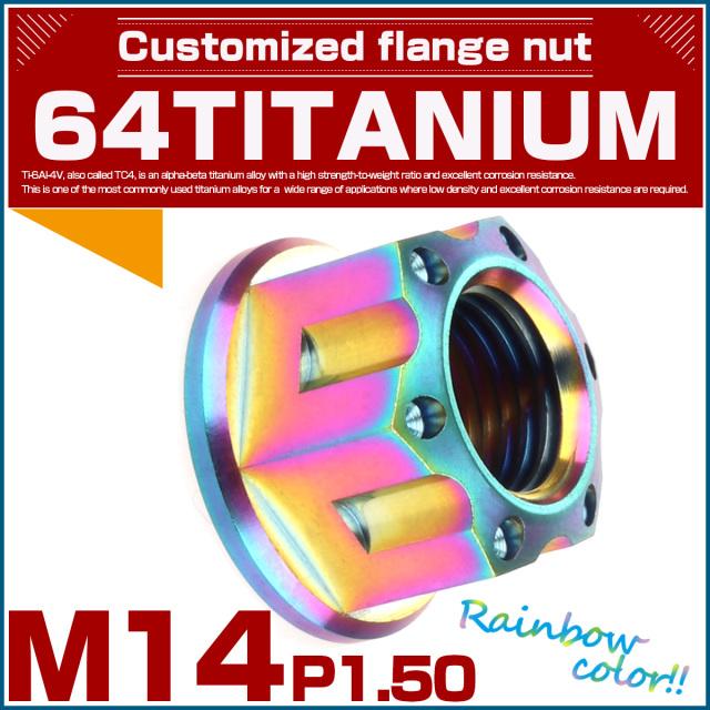 【ネコポス可】 64チタン フランジ付き 六角ナット M14 P1.5 レインボー 虹色 チタンナット カッティングヘッド JA037