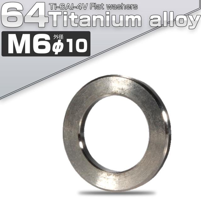 【ネコポス可】 64チタン製 M6 平ワッシャー 外径10mm シルバー フラットワッシャー JA039