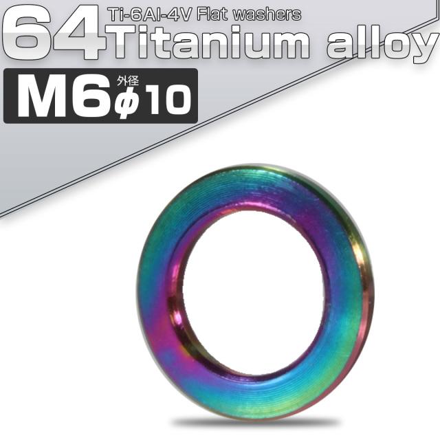 【ネコポス可】 64チタン製 M6 平ワッシャー 外径10mm 焼きチタン色 フラットワッシャー JA040