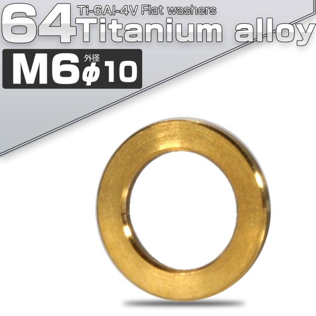 【ネコポス可】 64チタン製 M6 平ワッシャー 外径10mm ゴールド フラットワッシャー JA041