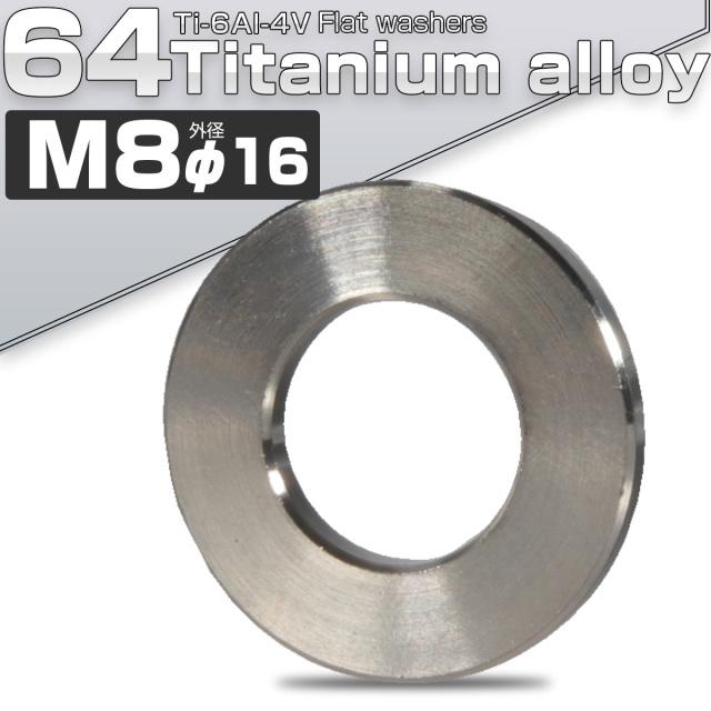 【ネコポス可】 64チタン製 M8 平ワッシャー 外径16.0mm シルバー フラットワッシャー JA042