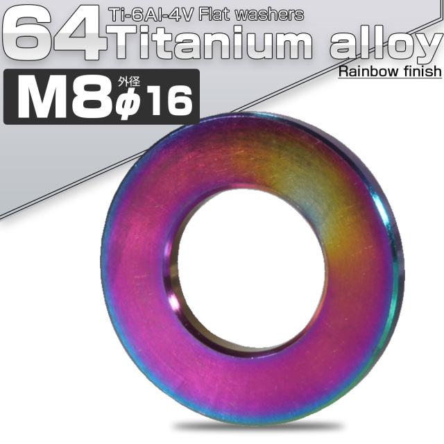 【ネコポス可】 64チタン製 M8 平ワッシャー 外径16.0mm 焼きチタン色 フラットワッシャー JA043