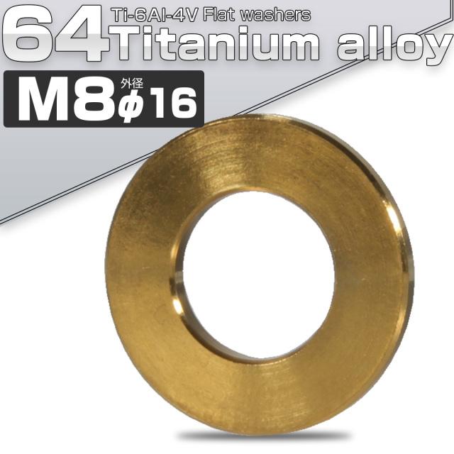 【ネコポス可】 64チタン製 M8 平ワッシャー 外径16.0mm ゴールド フラットワッシャー JA044