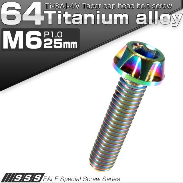 【ネコポス可】 64チタン合金(TC4 GR5 Ti-6Al-4V) M6×25mm P=1.00 カッティングヘッド キャップボルト 六角穴付ボルト 焼チタン風 虹色 JA047