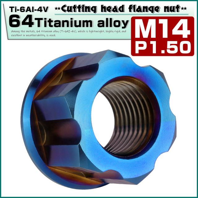 【ネコポス可】 64チタン M14 P1.5 デザインナット フランジ付き カッティングヘッド チタンナット 六角 焼きチタンカラー JA050