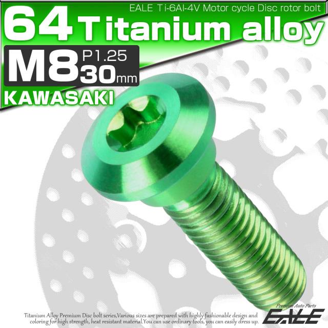 【ネコポス可】 64チタン M8×30mm P=1.25 ブレーキディスク ローター ボルト カワサキ車用 グリーン 緑 JA051