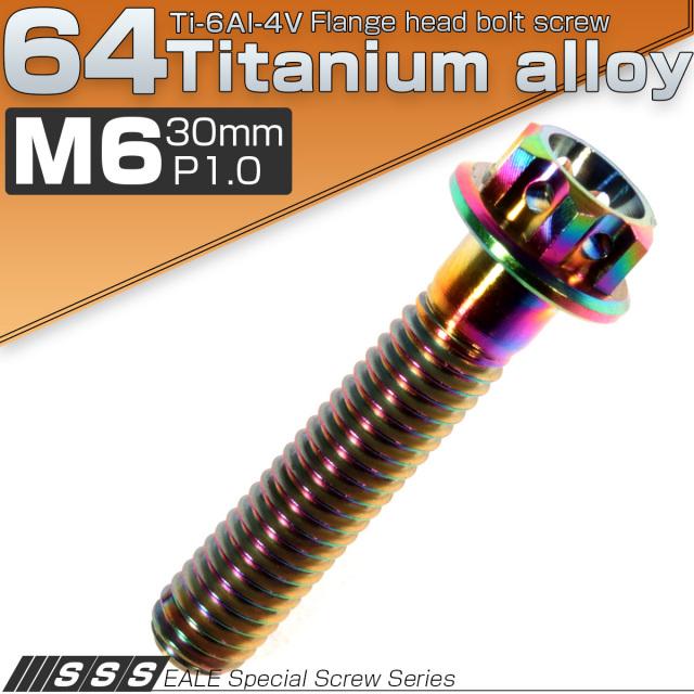 64チタン製 M6×30mm P1.00 六角ボルト フランジ付き カッティングヘッド 焼きチタン風 虹色 Ti6AI-4V JA056