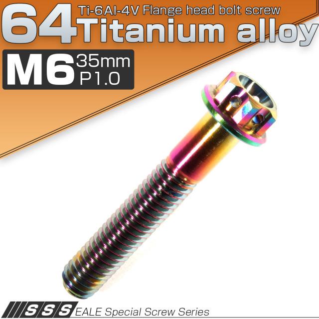 【ネコポス可】 64チタン製 M6×35mm P1.00 六角ボルト フランジ付き カッティングヘッド 焼きチタン風 虹色 Ti6AI-4V JA057