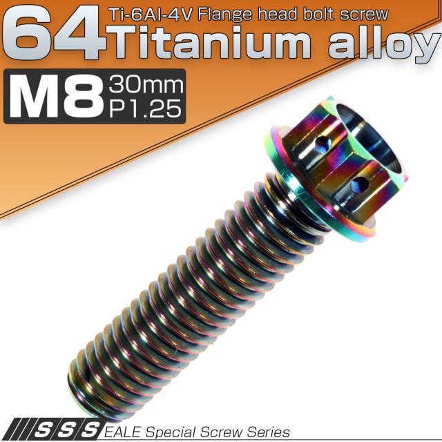 【ネコポス可】 64チタン製 M8×30mm P1.25 六角ボルト フランジ付き カッティングヘッド 焼きチタン風 虹色 Ti6AI-4V JA061