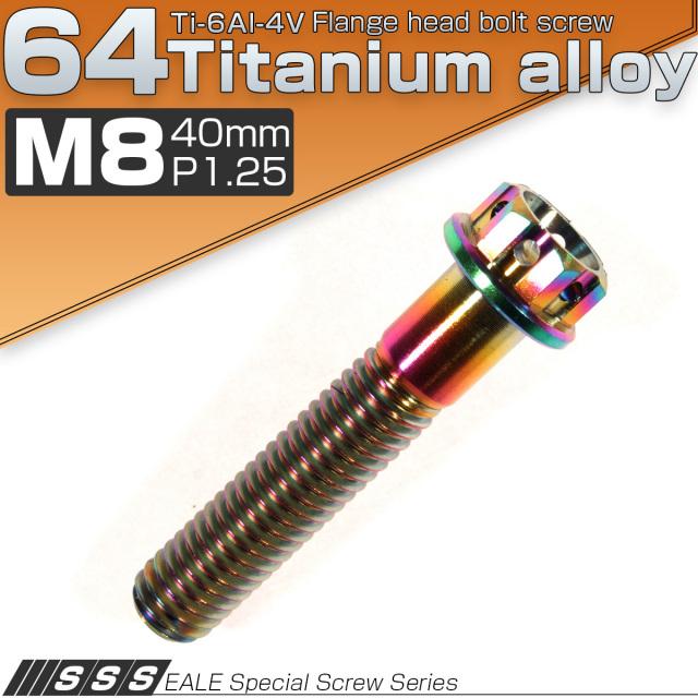 【ネコポス可】 64チタン製 M8×40mm P1.25 六角ボルト フランジ付き カッティングヘッド 焼きチタン風 虹色 Ti6AI-4V JA063