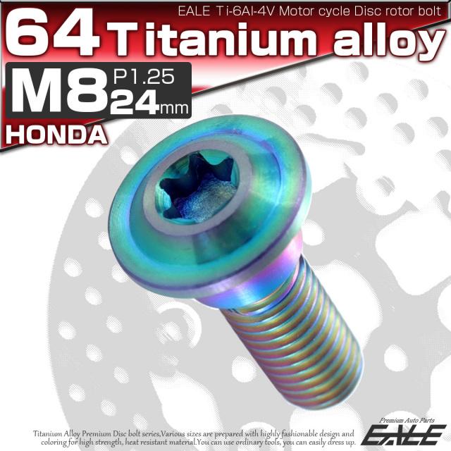 64チタン M8×24mm P=1.25 ブレーキディスク ローター ボルト ホンダ車用 焼きチタン 虹色 JA068