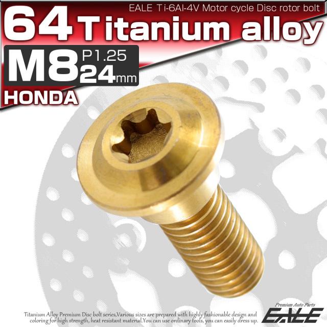 64チタン M8×24mm P=1.25 ブレーキディスク ローター ボルト ホンダ車用 ゴールド 金色 JA069