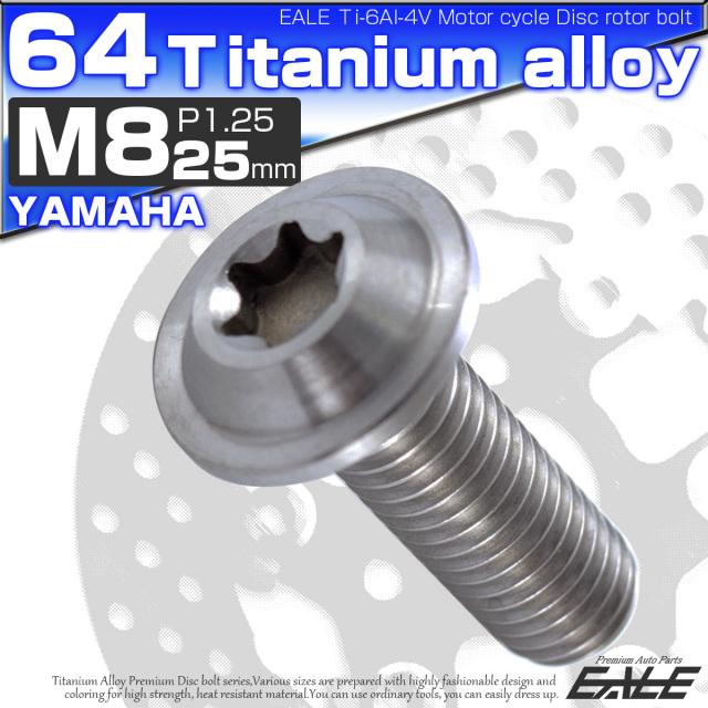 64チタン M8×25mm P=1.25 ブレーキディスク ローター ボルト ヤマハ車用 シルバー 原色 JA070