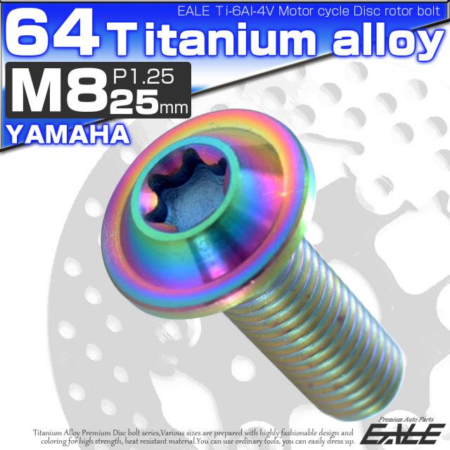 64チタン M8×25mm P=1.25 ブレーキディスク ローター ボルト ヤマハ車用 焼きチタン 虹色 JA071