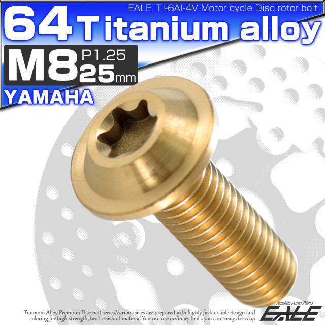 64チタン M8×25mm P=1.25 ブレーキディスク ローター ボルト ヤマハ車用 ゴールド 金色 JA072