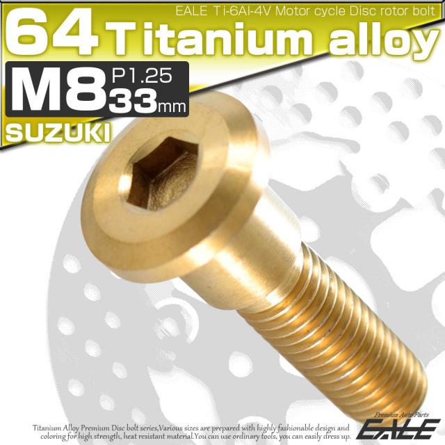 64チタン M8×33mm P=1.25 ブレーキディスク ローター ボルト スズキ車用 ゴールド 金色 JA074