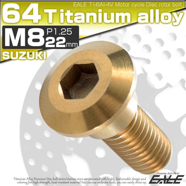 64チタン M8×22mm P=1.25 ブレーキディスク ローター ボルト スズキ車用 ゴールド 金色 JA075