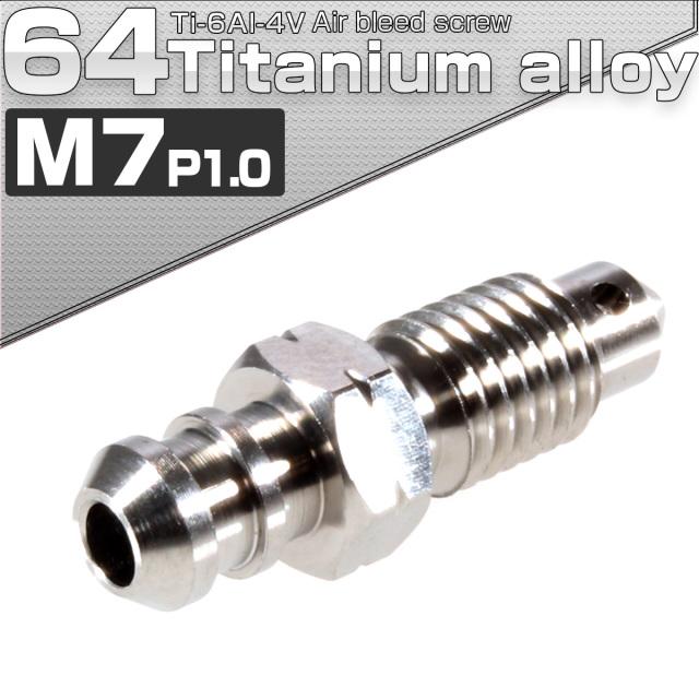 64チタン エアブリード スクリュー M7 P1.00 シルバー エアブリーダー バルブ JA079