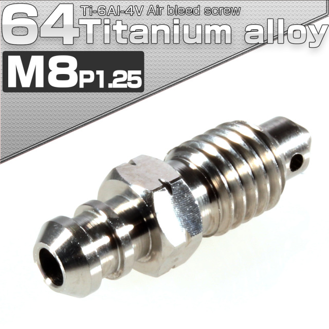 64チタン エアブリード スクリュー M8 P1.25 シルバー エアブリーダー バルブ JA083