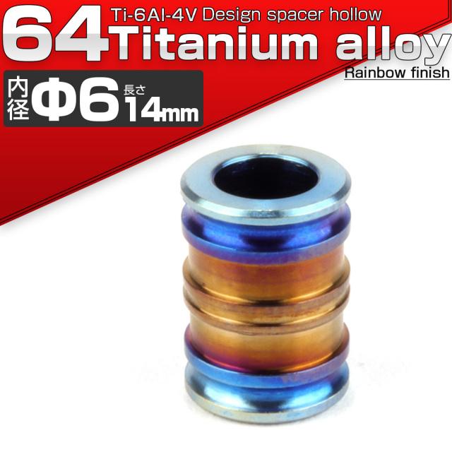 64チタン製 中空スペーサー 外径10mm 内径6mm 長さ14mm ボルトカラー 焼きチタンカラー JA087