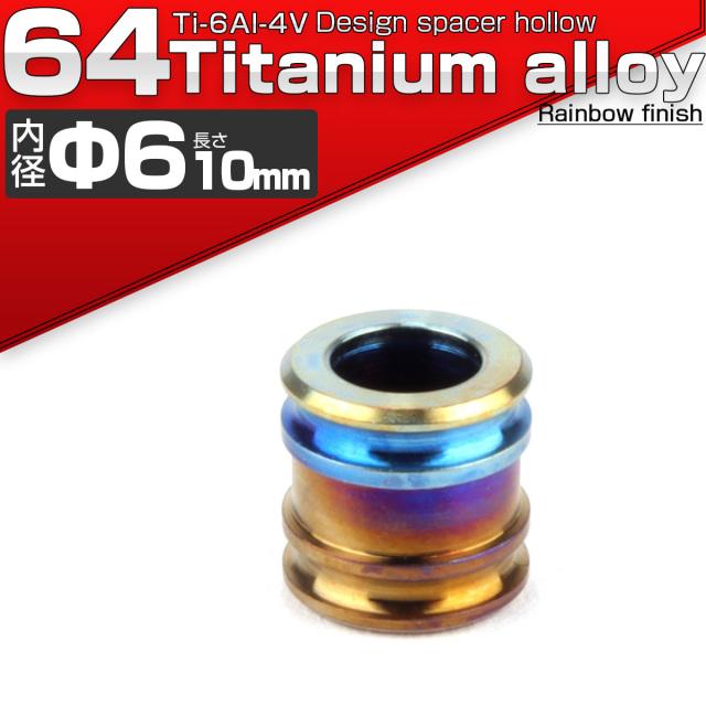 64チタン製 中空スペーサー 外径10mm 内径6mm 長さ10mm ボルトカラー 焼きチタンカラー JA088