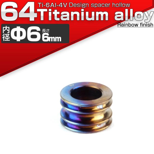 【ネコポス可】 64チタン製 中空スペーサー 外径10mm 内径6mm 長さ6mm ボルトカラー 焼きチタンカラー JA089