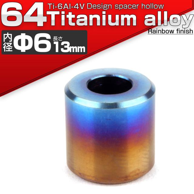 64チタン製 中空スペーサー 外径12..5mm 内径6mm 長さ13mm ボルトカラー 焼きチタンカラー JA090