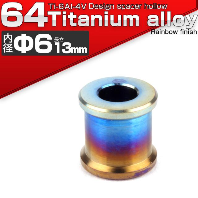 【ネコポス可】 64チタン製 中空スペーサー 外径12..5mm 内径6mm 長さ13mm ボルトカラー 焼きチタンカラー JA091