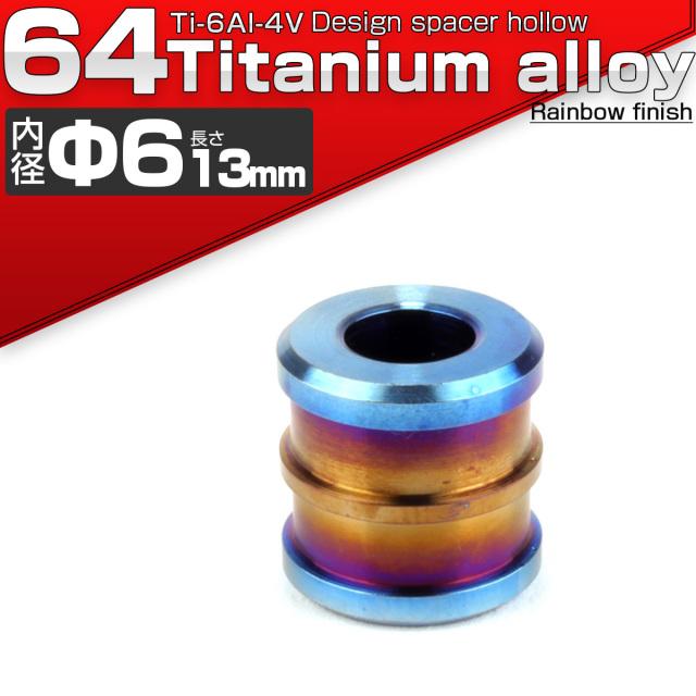【ネコポス可】 64チタン製 中空スペーサー 外径12..5mm 内径6mm 長さ13mm ボルトカラー 焼きチタンカラー JA092