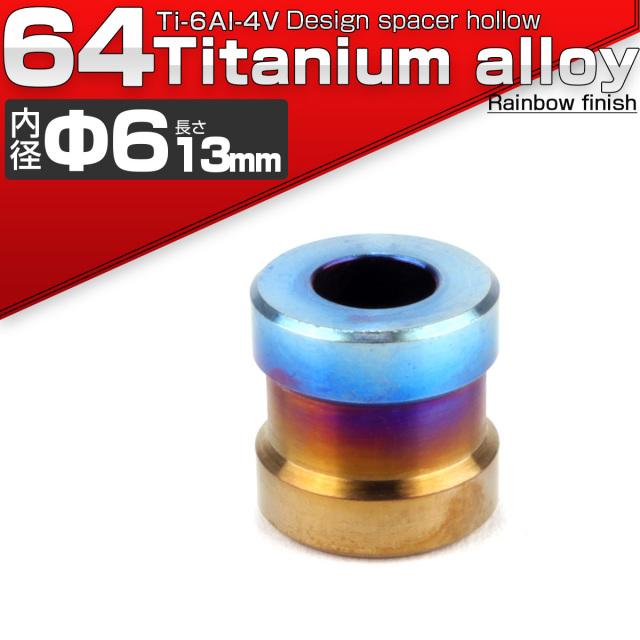 【ネコポス可】 64チタン製 中空スペーサー 外径12..5mm 内径6mm 長さ13mm ボルトカラー 焼きチタンカラー JA093