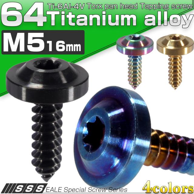 【ネコポス可】 64チタン製 タッピングネジ M5 16mm トルクス フランジ付き 4色 JA094-097
