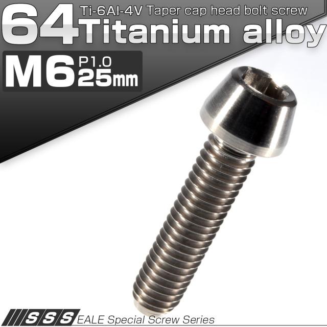 【ネコポス可】 64チタン M6×25mm P1.0 テーパー キャップボルト シルバー素地色 六角穴付きボルト Ti6Al-4V チタンボルト JA105