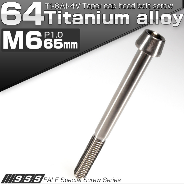 64チタン M6×65mm P1.0 テーパー キャップボルト シルバー素地色 六角穴付きボルト Ti6Al-4V チタンボルト JA111
