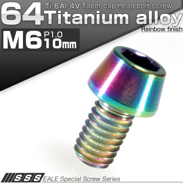 【ネコポス可】 64チタン M6×10mm P1.0 テーパー キャップボルト 虹色 焼きチタン風 六角穴付きボルト Ti6Al-4V チタンボルト JA112