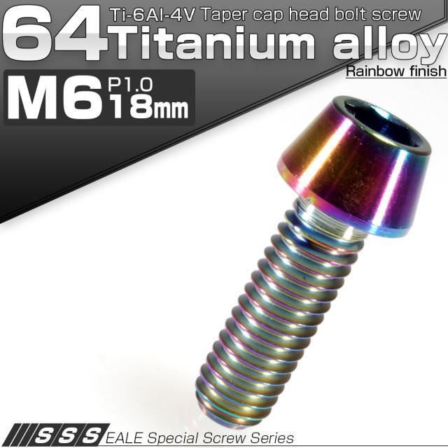 【ネコポス可】 64チタン M6×18mm P1.0 テーパー キャップボルト 虹色 焼きチタン風 六角穴付きボルト Ti6Al-4V チタンボルト JA114