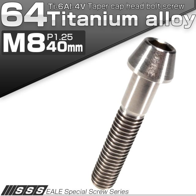 64チタン合金(TC4 GR5) M8×40 P=1.25 テーパーヘッド キャップボルト 六角穴付ボルト 原色 JA128