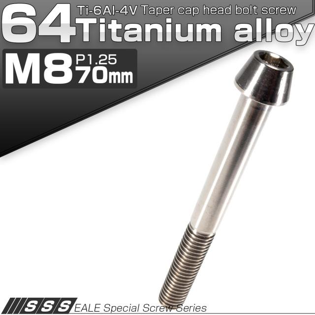 64チタン合金(TC4 GR5) M8×70 P=1.25 テーパーヘッド キャップボルト 六角穴付ボルト 原色 JA129