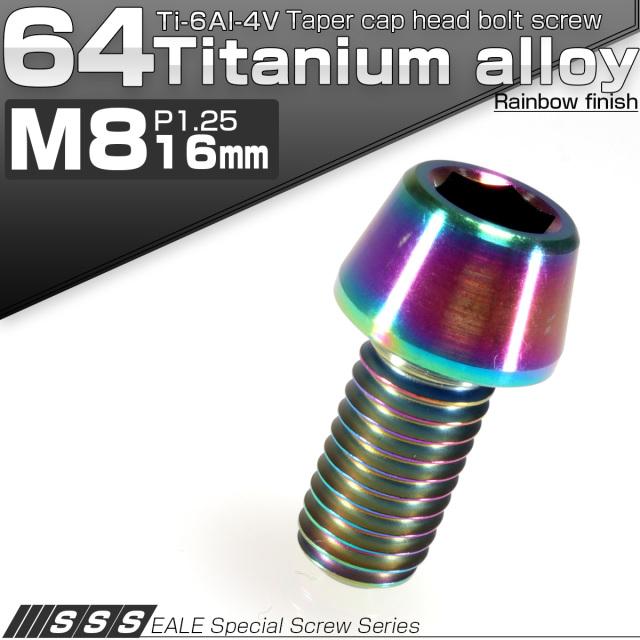 64チタン合金(TC4 GR5) M8×16 P=1.25 テーパーヘッド キャップボルト 六角穴付ボルト レインボー JA130