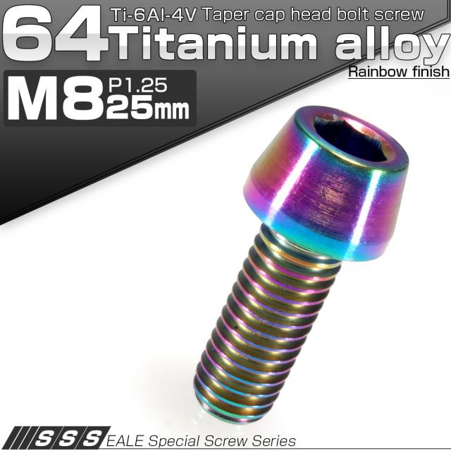 64チタン合金(TC4 GR5) M8×25 P=1.25 テーパーヘッド キャップボルト 六角穴付ボルト レインボー JA132
