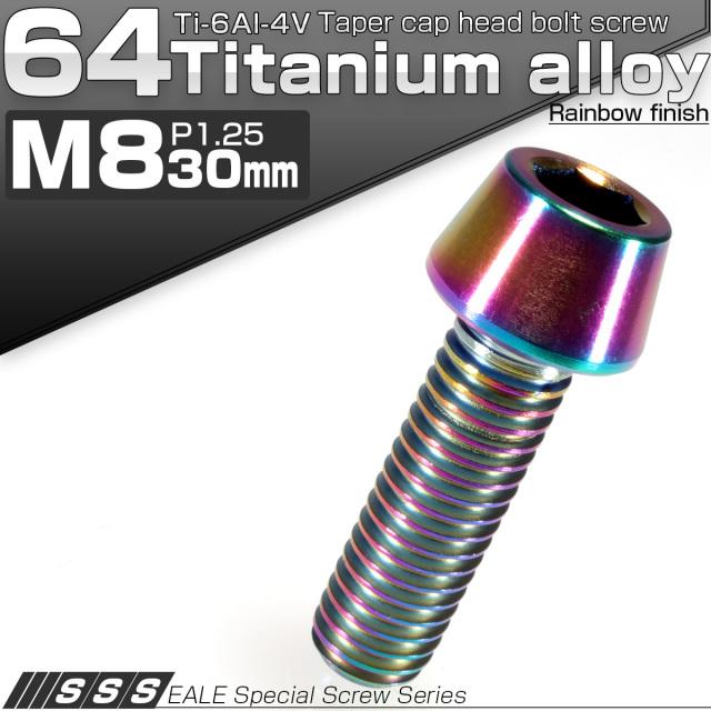 64チタン合金(TC4 GR5) M8×30 P=1.25 テーパーヘッド キャップボルト 六角穴付ボルト レインボー JA133