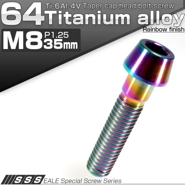 64チタン合金(TC4 GR5) M8×35 P=1.25 テーパーヘッド キャップボルト 六角穴付ボルト レインボー JA134