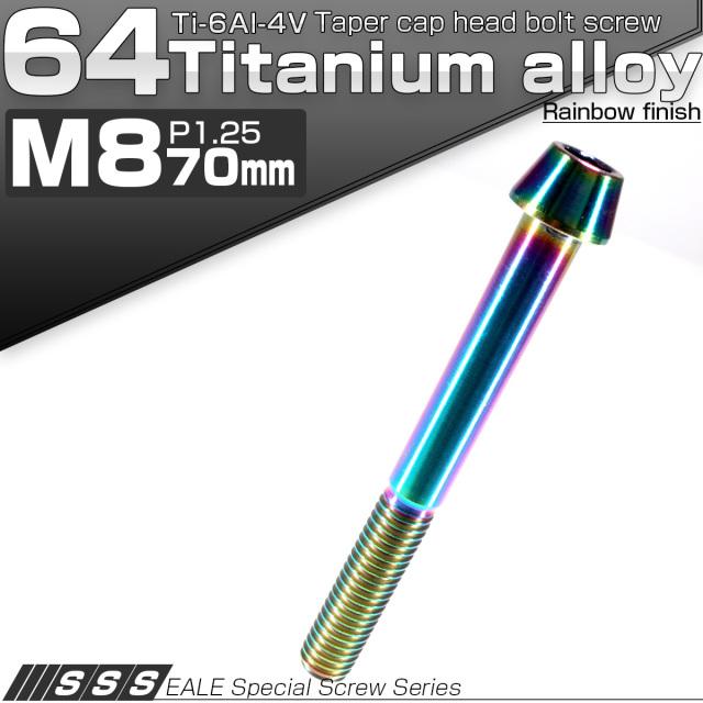 64チタン合金(TC4 GR5) M8×70 P=1.25 テーパーヘッド キャップボルト 六角穴付ボルト レインボー JA136