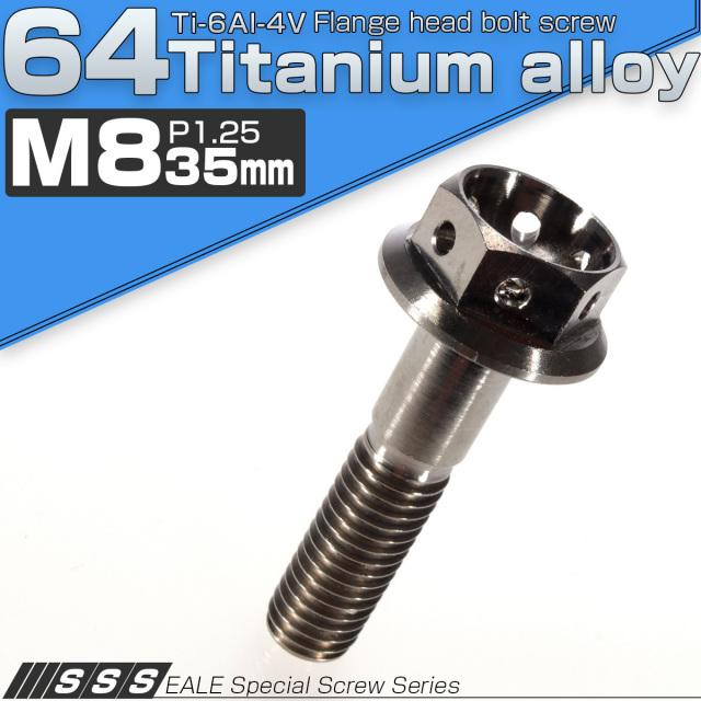 64チタン合金(TC4 GR5) M8×35 P=1.25 ホールヘッド 六角ボルト フランジ付 原色 JA140