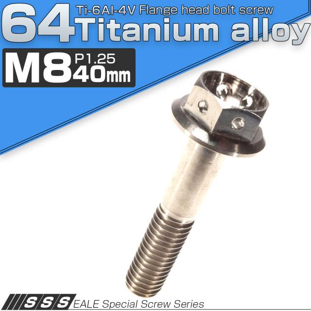 64チタン合金(TC4 GR5) M8×40 P=1.25 ホールヘッド 六角ボルト フランジ付 原色 JA141